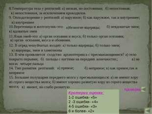 8.Температура тела у рептилий: а) низкая, но постоянная; в) непостоянная, за