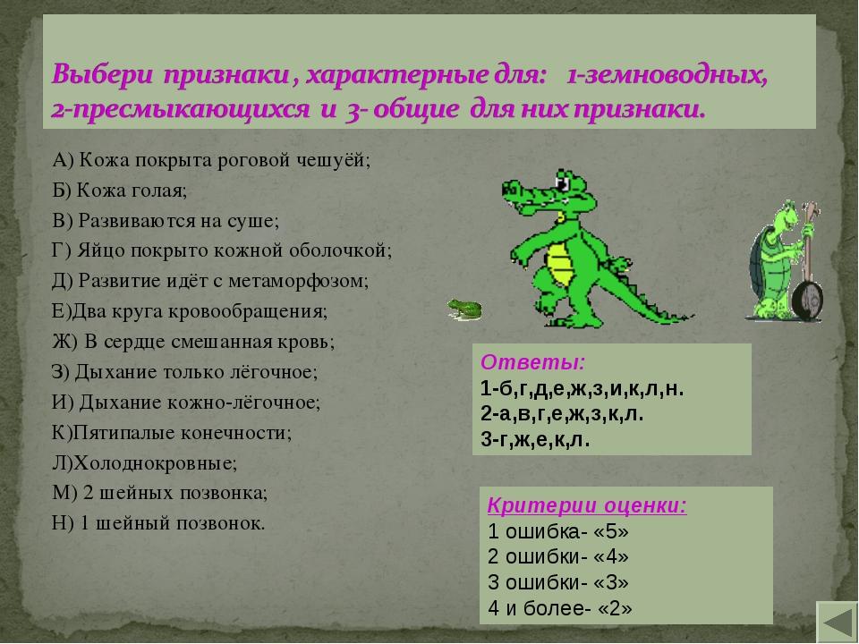 А) Кожа покрыта роговой чешуёй; Б) Кожа голая; В) Развиваются на суше; Г) Яйц...