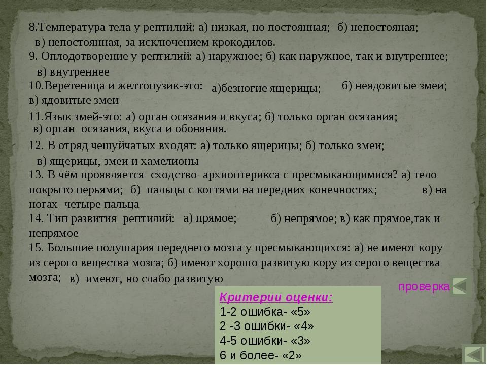 8.Температура тела у рептилий: а) низкая, но постоянная; в) непостоянная, за...