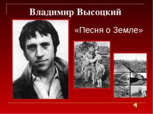 Владимир Высоцкий «Песня о Земле»