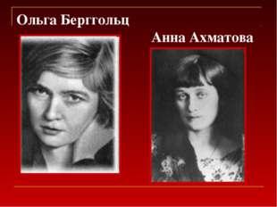 Ольга Берггольц Анна Ахматова