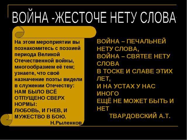 На этом мероприятии вы познакомитесь с поэзией периода Великой Отечественной...