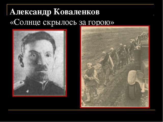 Александр Коваленков «Солнце скрылось за горою»