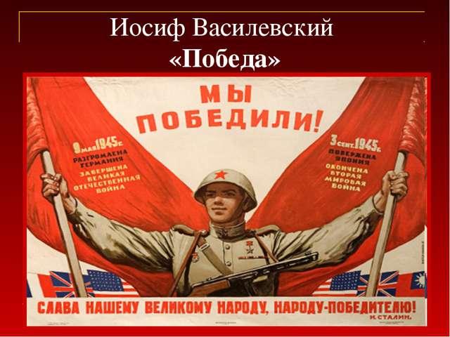 Иосиф Василевский «Победа»