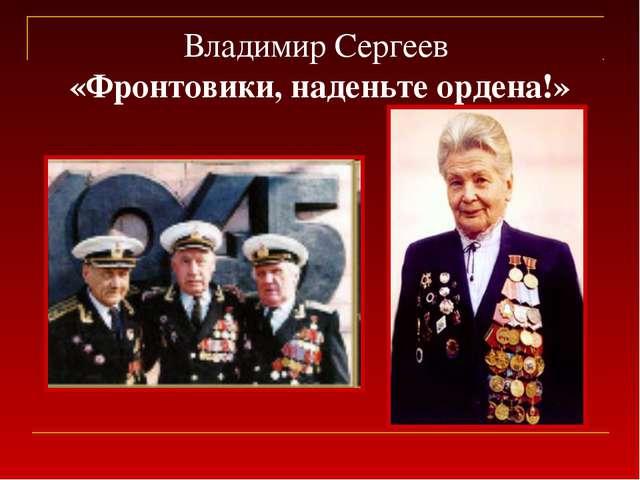 Владимир Сергеев «Фронтовики, наденьте ордена!»