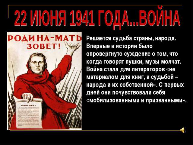 Решается судьба страны, народа. Впервые в истории было опровергнуто суждение...