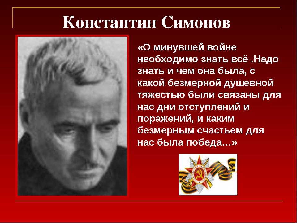 Константин Симонов «О минувшей войне необходимо знать всё .Надо знать и чем о...