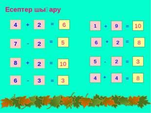 4 2 7 2 8 2 3 6 6 5 10 3 1 9 10 6 2 8 5 2 3 4 4 8 = = = = = = = = + - + - + +