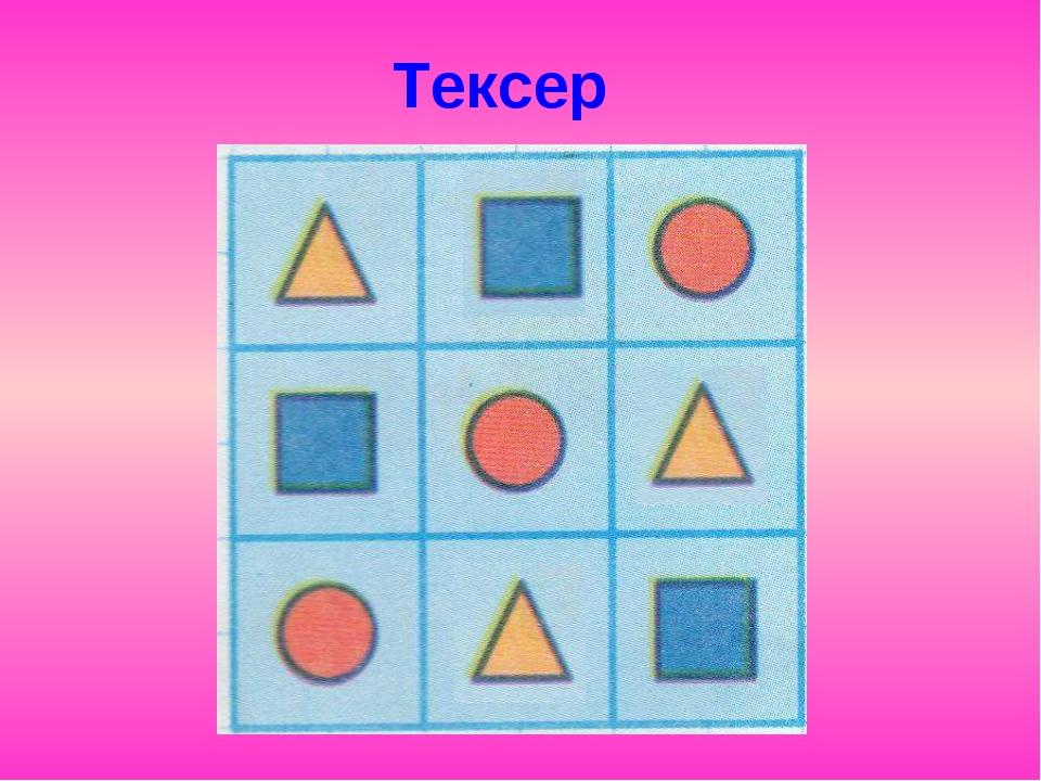 Тексер