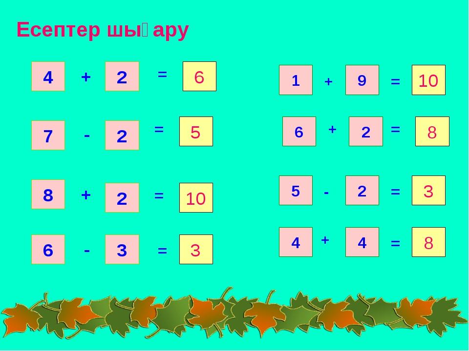 4 2 7 2 8 2 3 6 6 5 10 3 1 9 10 6 2 8 5 2 3 4 4 8 = = = = = = = = + - + - + +...