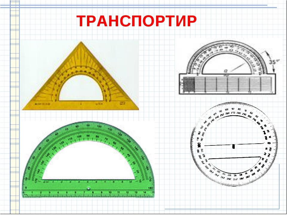 ТРАНСПОРТИР