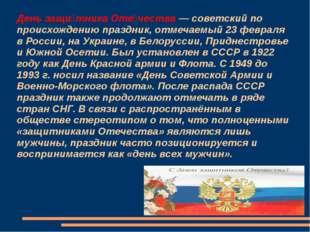 День защи́тника Оте́чества — советский по происхождению праздник, отмечаемый
