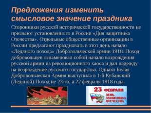 Предложения изменить смысловое значение праздника Сторонники русской историче