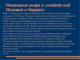 Появление мифа о «победе под Псковом и Нарвой» Миф о «победе под Псковом и На
