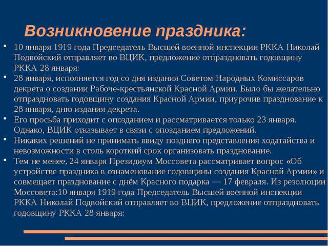 Возникновение праздника: 10 января 1919 года Председатель Высшей военной инсп...