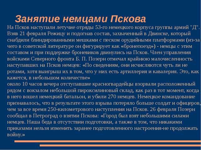 Занятие немцами Пскова На Псков наступали летучие отряды 53-го немецкого корп...