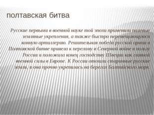 полтавская битва Русские первыми в военной науке той эпохи применили полевые