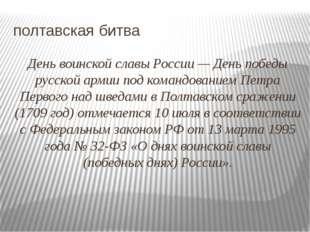 полтавская битва День воинской славы России — День победы русской армии под к