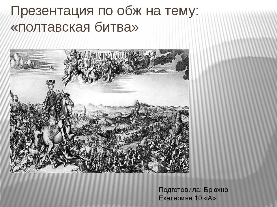 Презентация по обж на тему: «полтавская битва» Подготовила: Брюхно Екатерина...