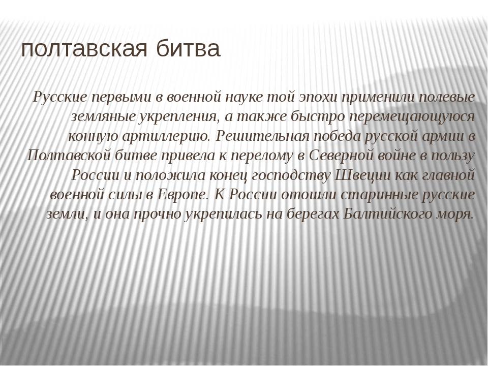 полтавская битва Русские первыми в военной науке той эпохи применили полевые...
