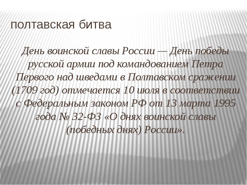 полтавская битва День воинской славы России — День победы русской армии под к...