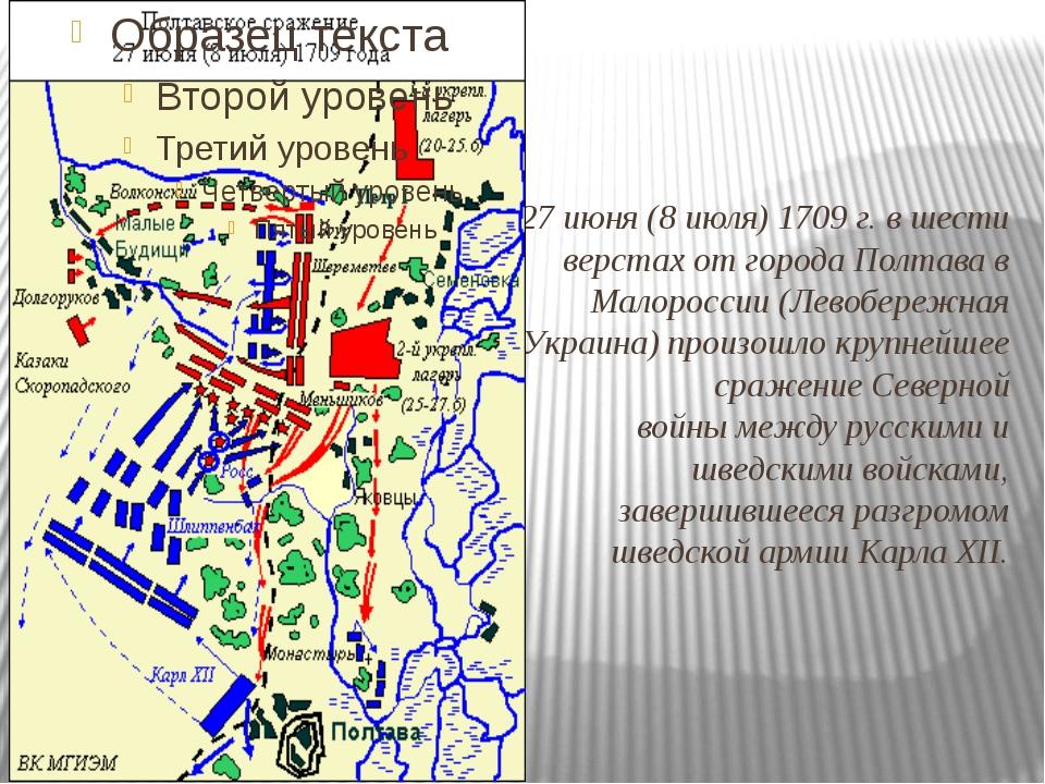 27июня(8июля)1709г. в шести верстах от города Полтава в Малороссии (Лево...