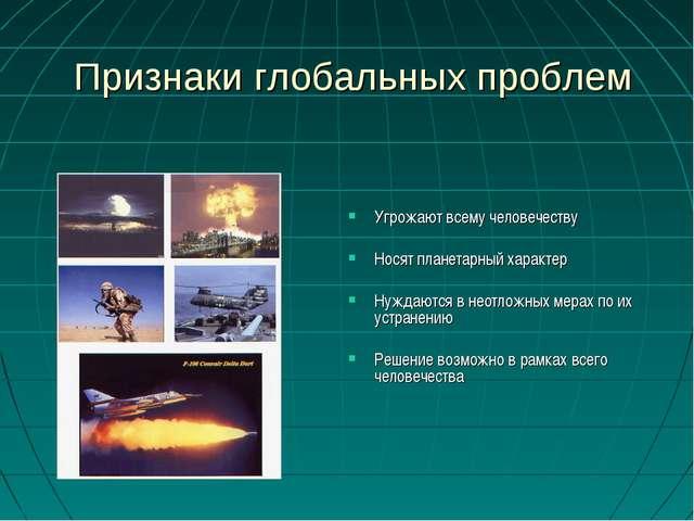 Признаки глобальных проблем Угрожают всему человечеству Носят планетарный хар...