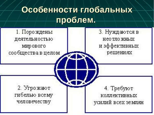 Особенности глобальных проблем.