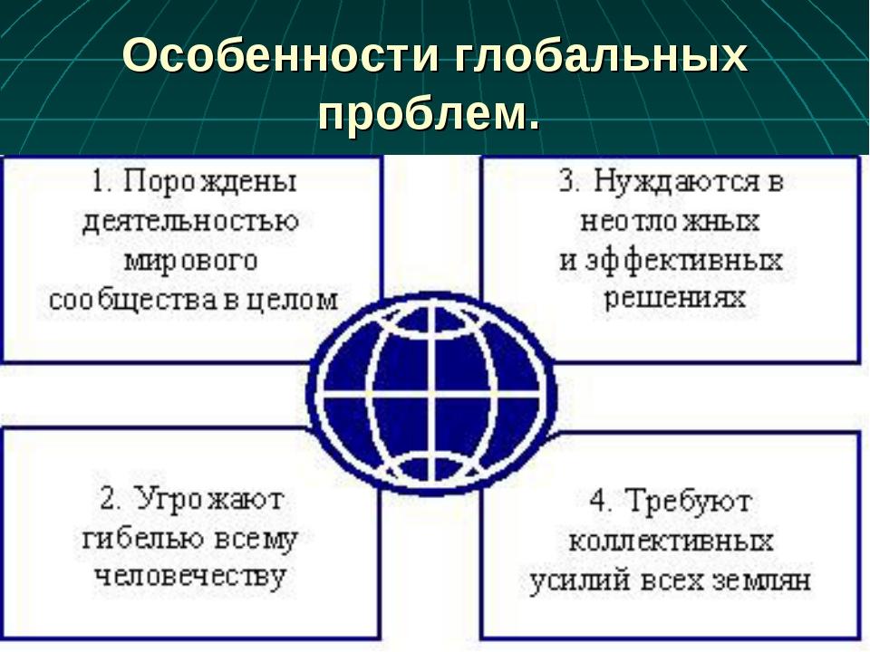 2 примера негативных последствий глобализации