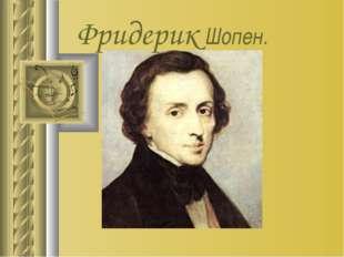 Фридерик Шопен.
