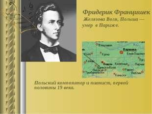 Польский композитор и пианист, первой половины 19 века. Фридерик Францишек Ж