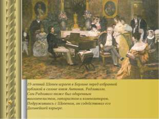 19-летний Шопен играет в Берлине перед избранной публикой в салоне князя Анто