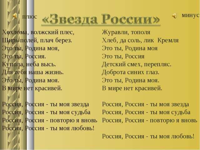 Журавли, тополя Хлеб, да соль, лик Кремля Это ты, Родина моя Это ты, Россия Д...