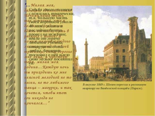 В августе 1849 г. Шопен переехал в роскошную квартиру на Вандомской площади...