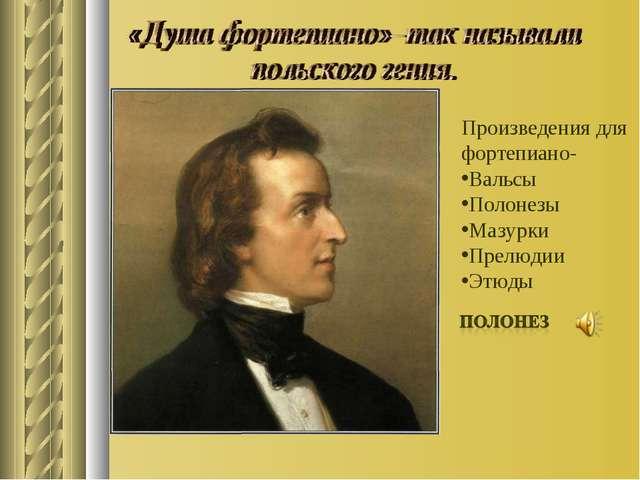 Произведения для фортепиано- Вальсы Полонезы Мазурки Прелюдии Этюды