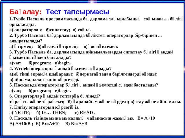 Бағалау: Тест тапсырмасы Турбо Паскаль программасында бағдарлама тақырыбының...