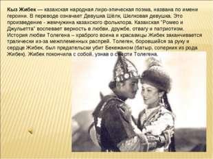 Кыз Жибек— казахская народная лиро-эпическая поэма, названа по имени героини