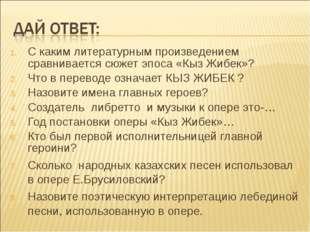 С каким литературным произведением сравнивается сюжет эпоса «Кыз Жибек»? Что