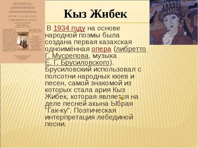 В 1934 году на основе народной поэмы была создана первая казахская одноимённ...