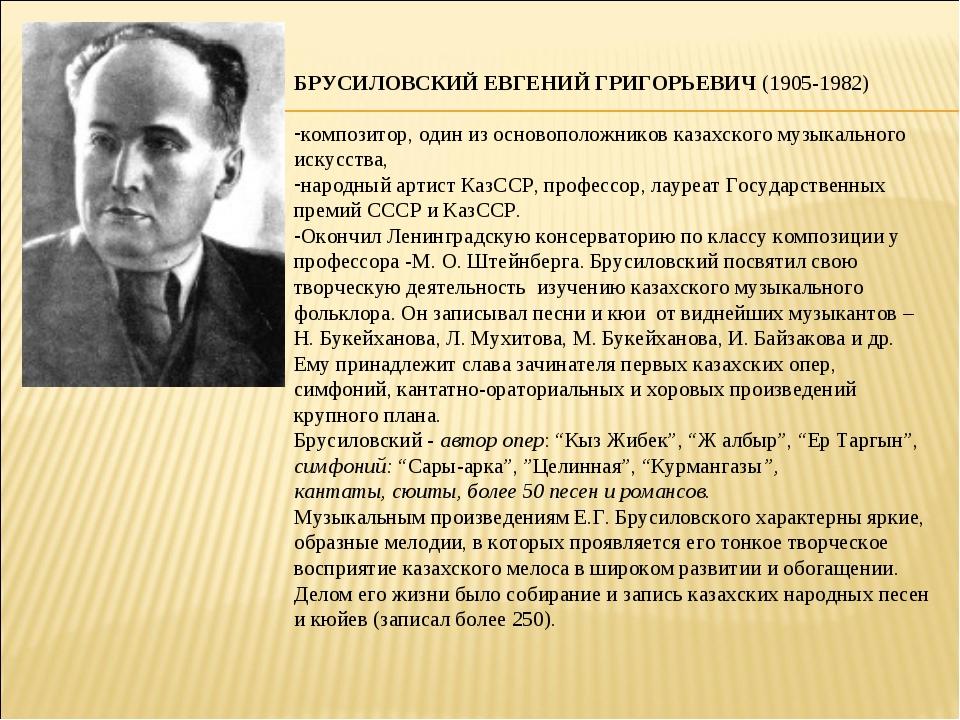 БРУСИЛОВСКИЙ ЕВГЕНИЙ ГРИГОРЬЕВИЧ (1905-1982) композитор, один из основоположн...