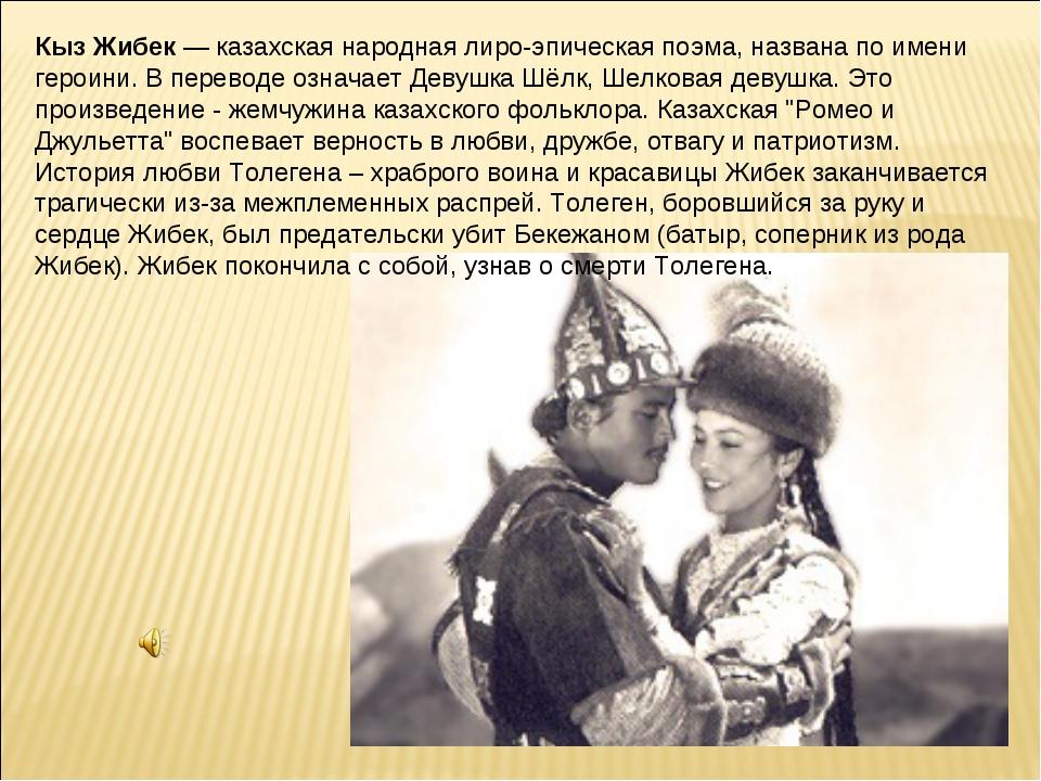 Кыз Жибек— казахская народная лиро-эпическая поэма, названа по имени героини...