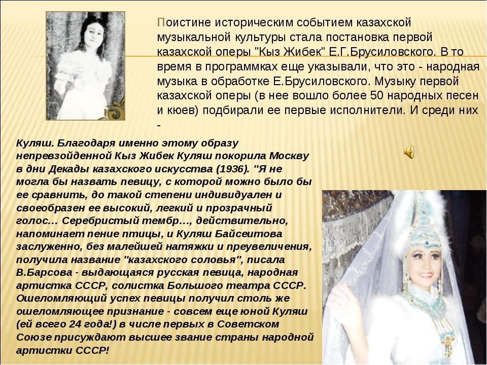 Поистине историческим событием казахской музыкальной культуры стала постановк...