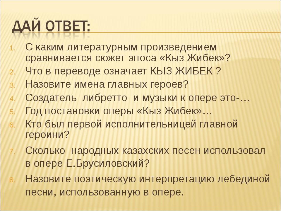 С каким литературным произведением сравнивается сюжет эпоса «Кыз Жибек»? Что...