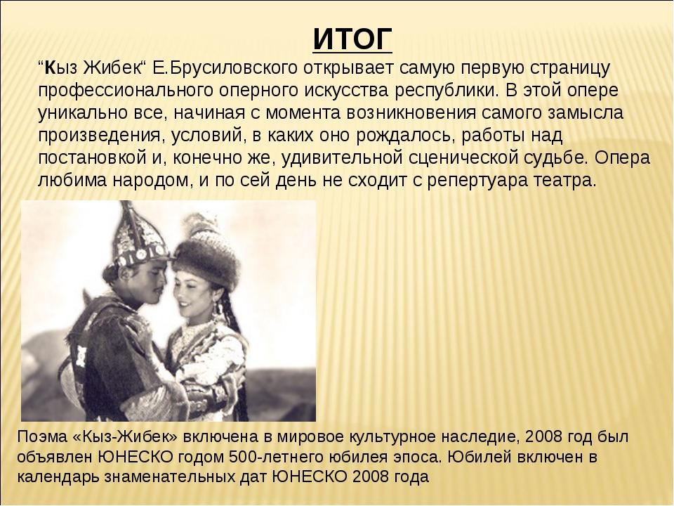 """ИТОГ """"Кыз Жибек"""" Е.Брусиловского открывает самую первую страницу профессионал..."""