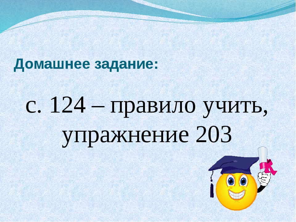Домашнее задание: с. 124 – правило учить, упражнение 203