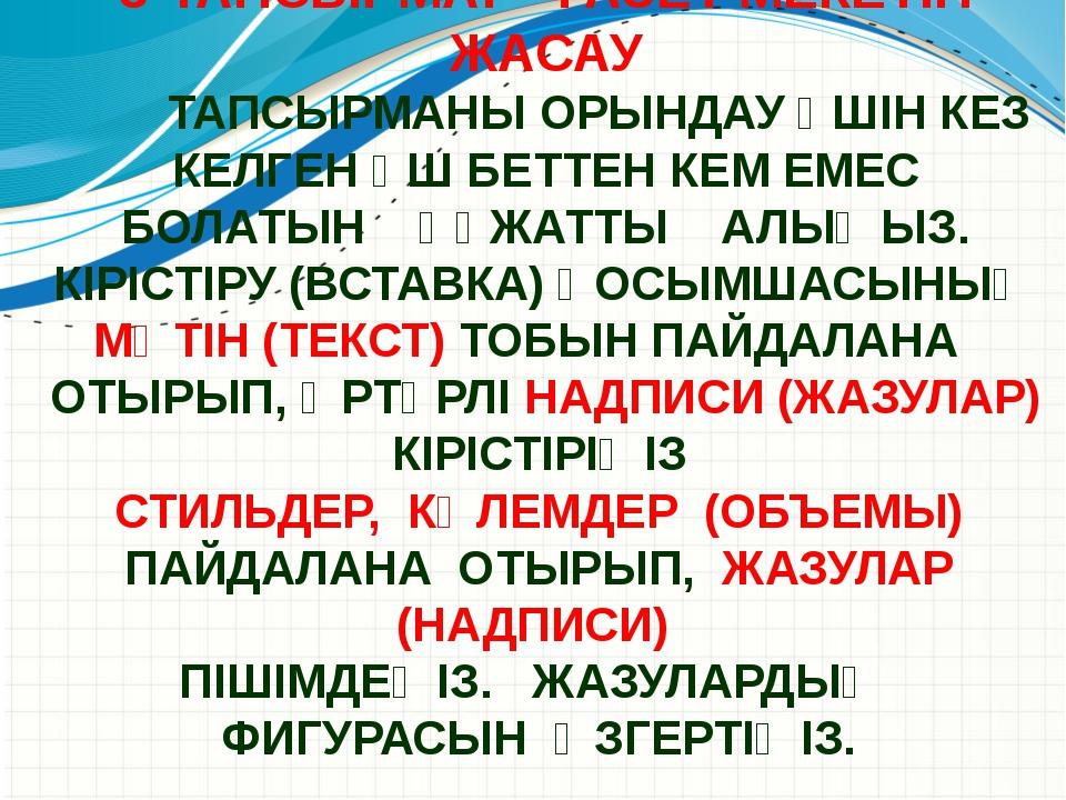 3-ТАПСЫРМА: ГАЗЕТ МЕКЕТІН ЖАСАУ ТАПСЫРМАНЫ ОРЫНДАУ ҮШІН КЕЗ КЕЛГЕН ҮШ БЕТТЕН...