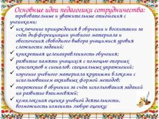 Основные идеи педагогики сотрудничества: требовательные и уважительные отнош