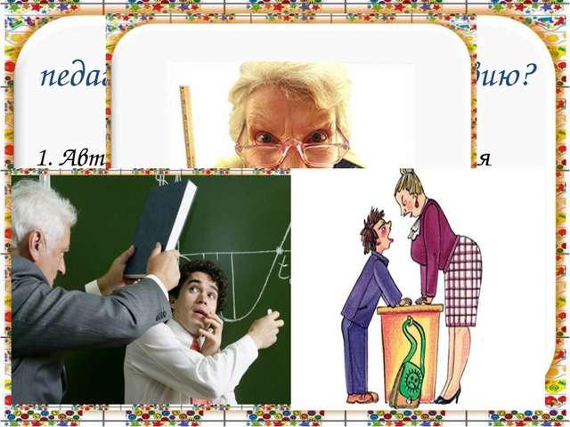 Что противоречит педагогическому взаимодействию? 1. Авторитарный стиль общен...