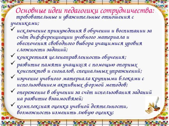 Основные идеи педагогики сотрудничества: требовательные и уважительные отнош...