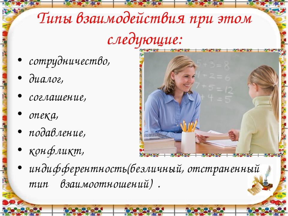 Типы взаимодействия при этом следующие: сотрудничество, диалог, соглашение, о...